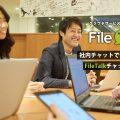 社内チャットで業務効率化!FileTalkチャットの使い方【スタンプ・マーク・検索機能】