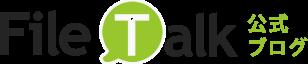 クラウドサービス FileTalk公式ブログ